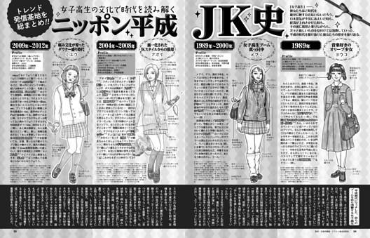 ニッポン平成JK史