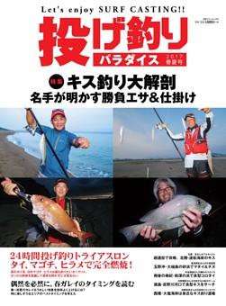 【特典】別冊つり人『投げ釣りパラダイス2017春夏号』