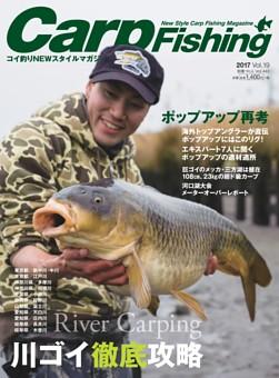 【特典】Carp Fishing Vol.19 表紙