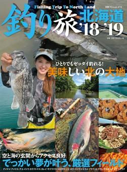 釣り旅北海道 '18‐'19