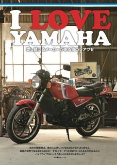 【特集】『I LOVE YAMAHA』〜愛し続けるメーカーがある事のシアワセ