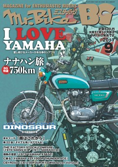 Mr.Bike BG 9月号