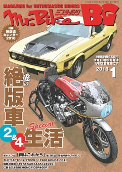 Mr.Bike BG 1月号