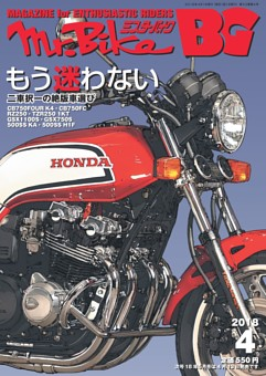 Mr.Bike BG 4月号