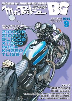 Mr.Bike BG 9月号