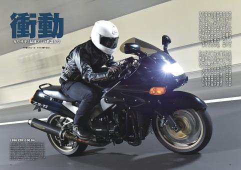 【巻頭特集】「衝動 カワサキ『最速Z』の系譜と今」 ZZR1100 D4