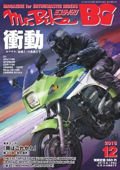 Mr.Bike BG 12月号