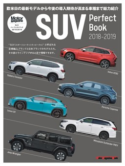 SUV Perfect Book 2018-2019