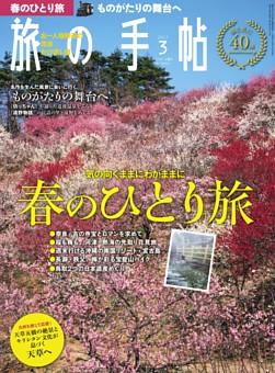 旅の手帖 2017年3月号