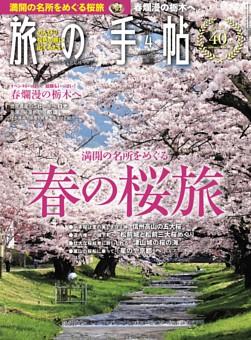 旅の手帖 2017年4月号