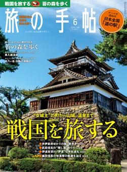 旅の手帖 2017年6月号