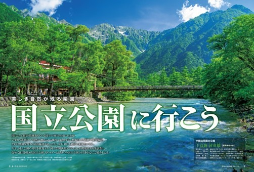 【第1特集】美しき自然が残る楽園 国立公園に行こう