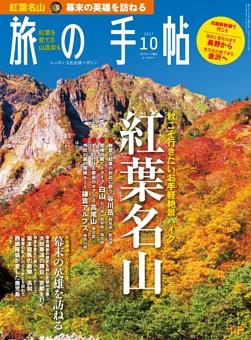 旅の手帖 2017年10月号