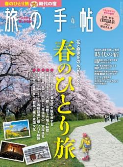 旅の手帖 2018年4月号
