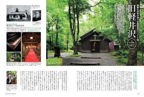 優雅な空気が漂う全国屈指のリゾート地 旧軽井沢 ●長野県軽井沢町