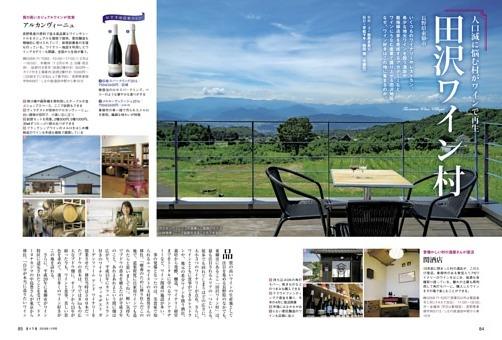 人口減に悩む村がワインで再生 田沢ワイン村 ●長野県東御市