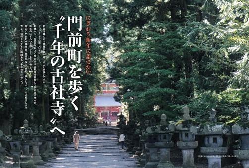 """【第1特集】にぎわう新年に詣でたい 門前町を歩く""""千年の古社寺""""へ"""