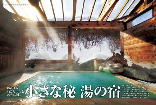 【第1特集】はるばる行きたい湯とおもてなし 小さな秘湯の宿