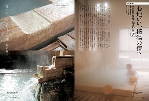 photo essay 心地いい、秘湯の宿へ 高湯温泉 旅館ひげの家 ●福島県福島市