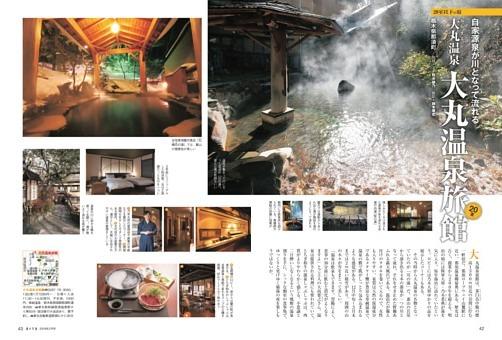 自家源泉が川となって流れる 大丸温泉 大丸温泉旅館 ●栃木県那須町