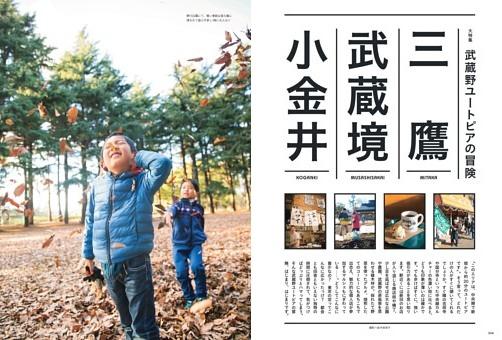 【大特集】武蔵野ユートピアの冒険 三鷹・武蔵境・小金井