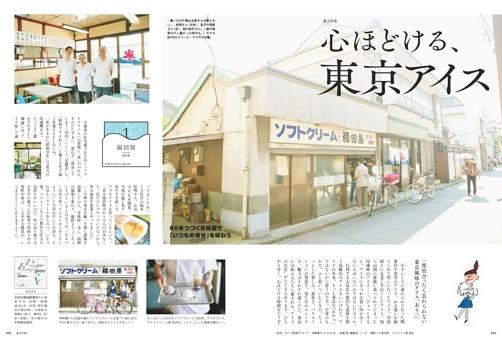 【第2特集】「おやつマニア」スペシャル版もあります  心ほどける、東京アイス