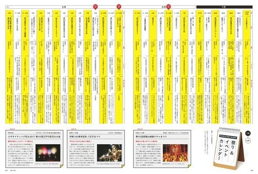 祭り&イベントカレンダー