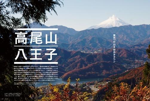 【大特集】東京一の山&街歩きタウン 高尾山・八王子