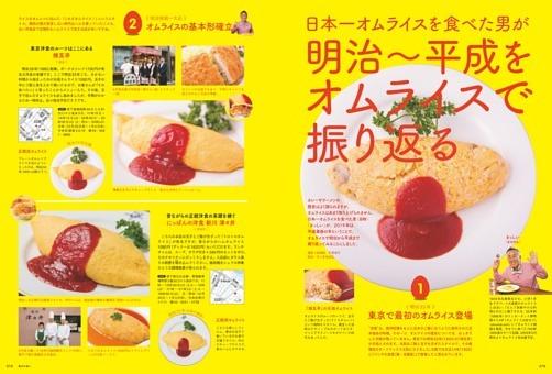 【特別企画】日本一オムライスを食べた男が 明治〜平成をオムライスで振り返る