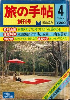 旅の手帖_1977年 【創刊号】