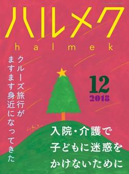 ハルメク 12月号