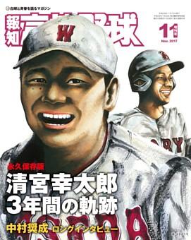 報知高校野球 11月増刊号