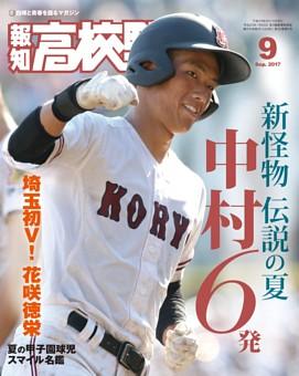 報知高校野球 9月号