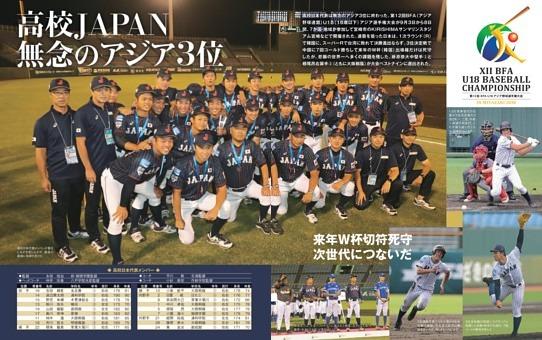 高校日本代表 無念のアジア3位