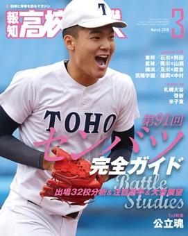 報知高校野球 3月号