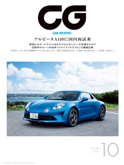 CG(CAR GRAPHIC) 2018年10月号