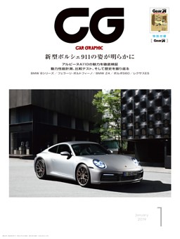 CG(CAR GRAPHIC) 2019年1月号
