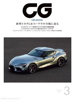 CG(CAR GRAPHIC) 2019年3月号