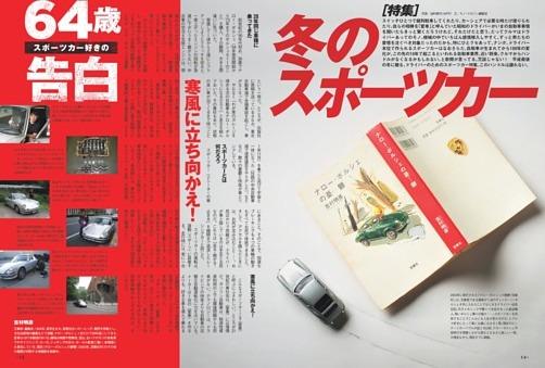 【特集】「冬のスポーツカー」