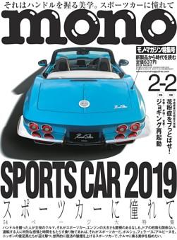 モノ・マガジン 2019 2-2 NO.819