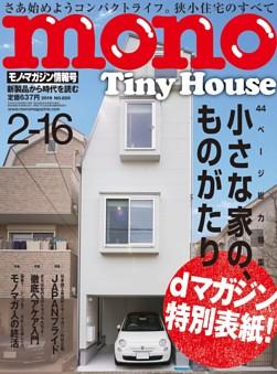モノ・マガジン 2019 2-16号 NO.820