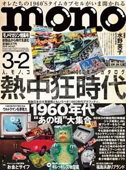 モノ・マガジン 2019 3-2号 NO.821