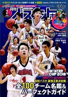 月刊バスケットボール 2019年2月号