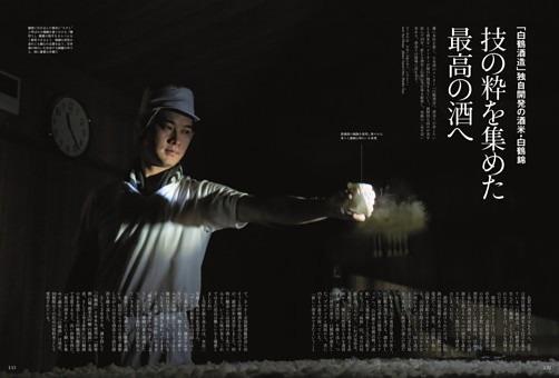 兵庫県「白鶴酒造」 独自開発の酒米・白鶴錦 技の粋を集めた最高の酒へ